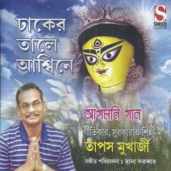 Dhaker Taale Aswine songs