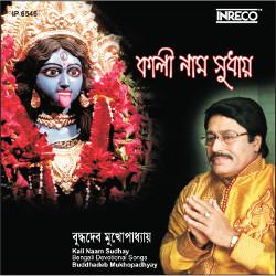 Kali Nam Sudhay songs