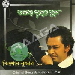 Aamar Pujar Phool songs