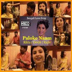 Paloke Naam songs