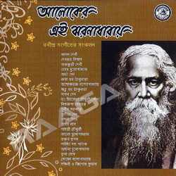 Aaloker Ei Jharnadharay - Vol 1 songs