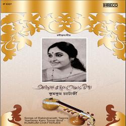 Aamarey Karo Tomar Bina songs