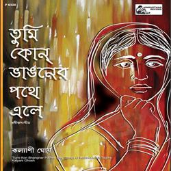 Tumi Kon Bhangner Pathey Eley songs