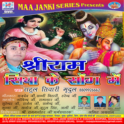 Shri Ram Siya Ke Sang Me songs