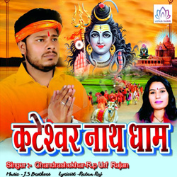 Kateshwer Nath Dham songs