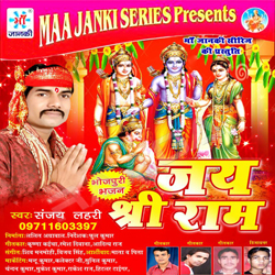 Jai Shree Ram songs