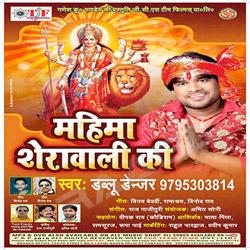 Mahima Sherawali Ke songs