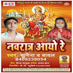 Nawaratra Aayo Re songs
