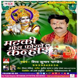 Matki Mora Forle Kanhayi songs