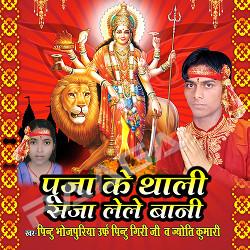 Puja Ke Thali songs
