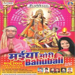 Maiya Mori Bahubali songs