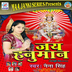 Jay Hanuman songs