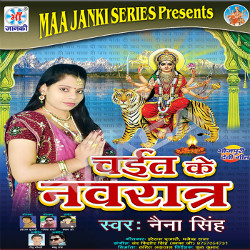 Chait Ke Navratra songs