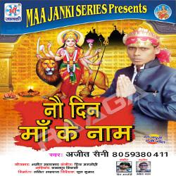 No Din Maa Ke Naam songs