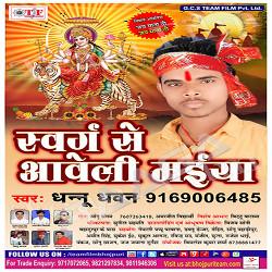 Swarag Se Aweli Maiya songs