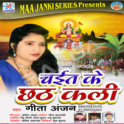 Chaith Ke Chhath Kali songs