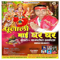 Pujali Mayi Ghar Ghar songs