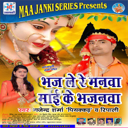 Bhaj Le Re Manava Mai Ke Bhajanava songs
