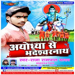 Ayodhya Se Bhadeshwar Naath songs