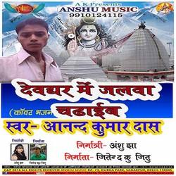 Dewghar Me Jalwa Chadhaib songs