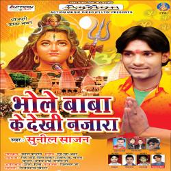 Bhole Baba Ka Dekhi Nazara songs