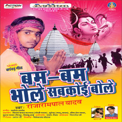 Bum Bum Bhole Sab Koi Bole songs