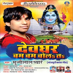 Devghar Bam Bam Bola Ta songs