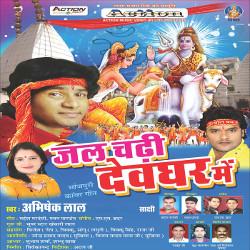 Jal Chadhi Devghar Mein songs