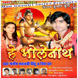 He Bholenath songs
