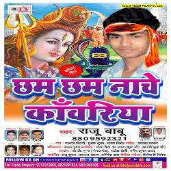 Chham Chham Nache Kawariya songs