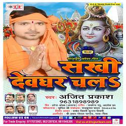 Sakhi Devghar Chala songs
