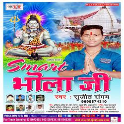 Smart Bhola Ji songs