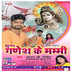 Suna Ganesh Ke Mammy songs