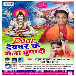Dear Devghar Ke Mela Ghumadi songs