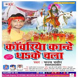 Kanwariya Kanhe Dhake Chala songs