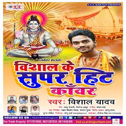 Vishal Ke Super Hit Kanwar songs