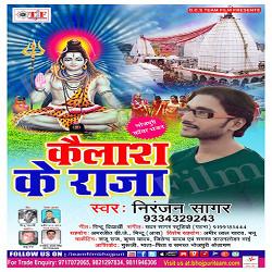 Kailash Ke Raja songs