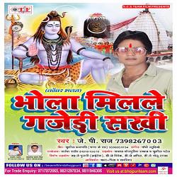 Bhola Milale Gajedi Shakhi songs