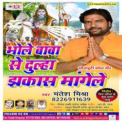 Bhole Baba Se Dulha Jhakkas Mangele songs