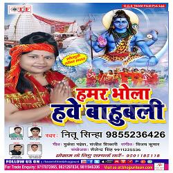 Hamar Bhola Hawe Bahubali songs