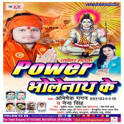 Power Bhole Nath Ke songs
