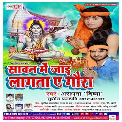 Sawan Me Jaad Lagata A Gaura songs