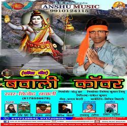 Bawali Kanwar songs