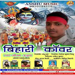 Bihari Kanwar songs