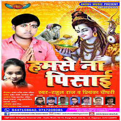 Hamse Na Pisai songs