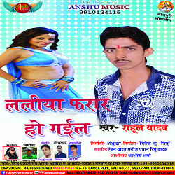 Laliya Farar Ho Gail songs