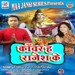 Kawar Ha Rajesh Ke songs