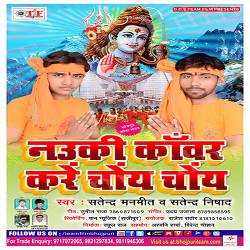 Nawki Kanwar Kare Choy Choy songs