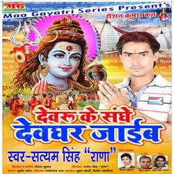 Devru Ke Sanghe Devghar Jaib songs