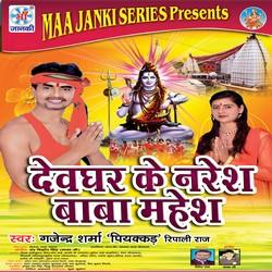 Devghar Ke Naresh Baba Mahesh songs